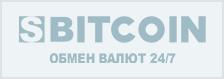 [ru_RU:]sbitcoin.ru[:ru_RU]