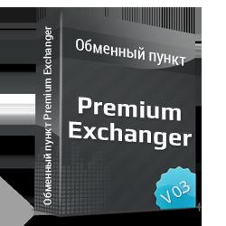 Купить скрипт автоматического обменного пункта Premium Exchanger